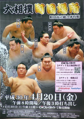 sumou-machida20170909.jpg