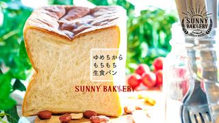 sunny-bakkery20180912_1.jpg