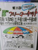 suzukakedai20170520_2.jpg