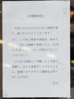 suzuki-ramen20181230_2.jpg
