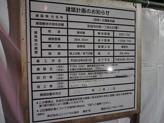 taiyo20171203_2.jpg