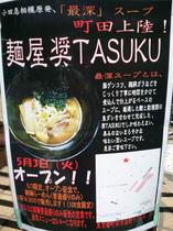 tasuku20160430_1.jpg