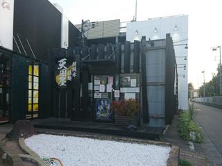 tengokuya20181021_2.jpg