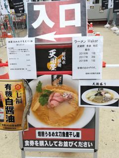 tengokuya20181021_4.jpg