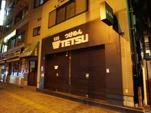 tetsu20170603_1.jpg