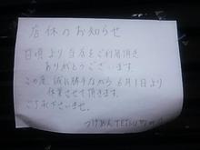 tetsu20170603_2.jpg