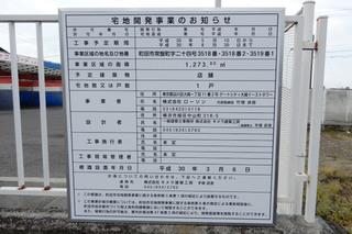 tokiwa20180408_2.jpg