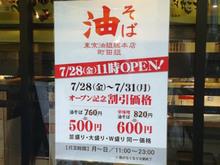 tokyo-aburagumi20170724.jpg