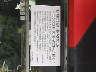 tomeidai20180827_2.jpg