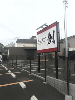 tonkatsu20180529_1.jpg