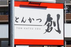 tonkatsu20181001_1.jpg