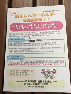 tsukushino20181027_2.jpg