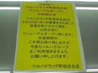 tsuruha20170906.jpg
