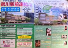 tsurukawa20120929_07.jpg