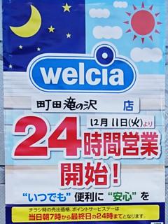 welcia20181203.jpg