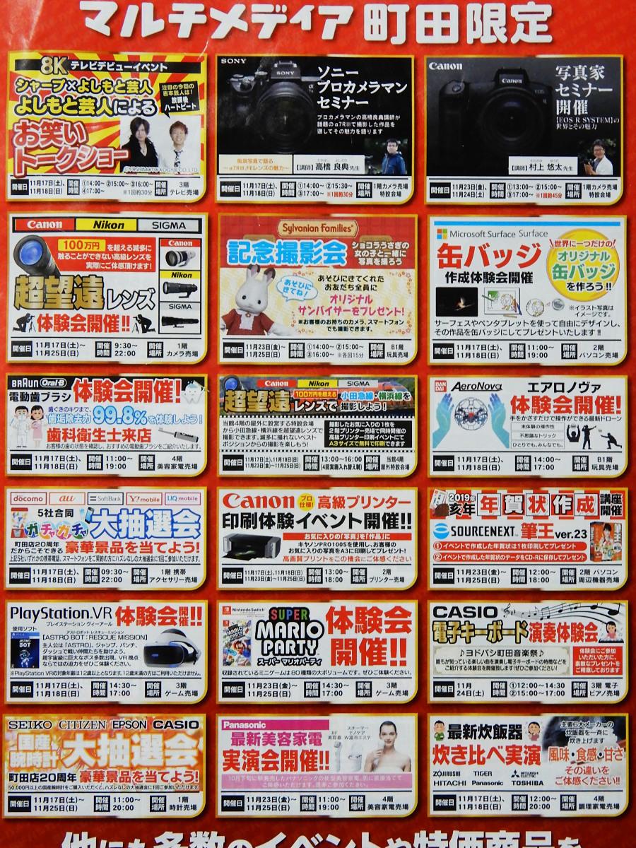 46838362e38f1 町田駅前の「ヨドバシカメラ マルチメディア町田」開業20周年で、記念セールも開催 | 変わりゆく町田の街並み<地域情報サイト>