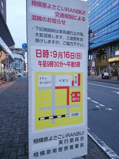 yosakoi-ranbu20180915_2.jpg