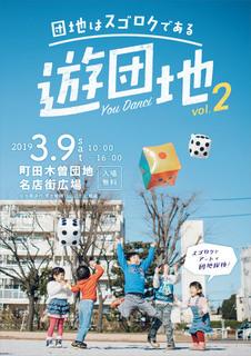 you-danchi20190114.jpg