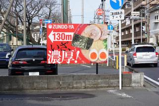 zundouya20190210_4.jpg