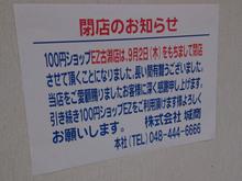 100yen-ez20141029.jpg