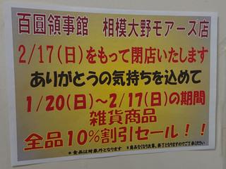 100yen-ryojikan20190127_2.jpg
