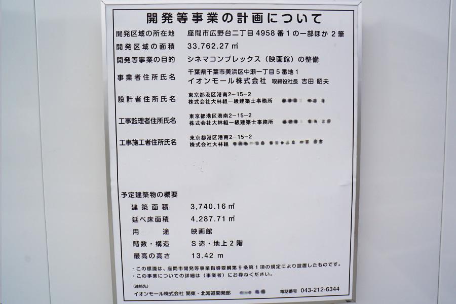 映画 座間 スケジュール イオン