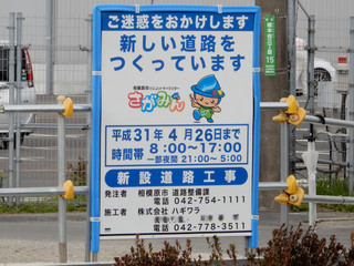 aihara76-20190329.jpg