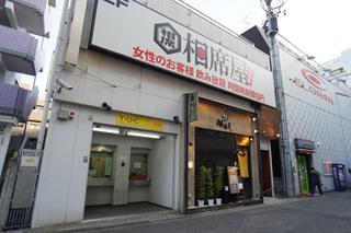 aisekiya20210316.jpg
