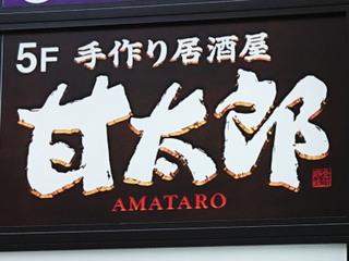 amataro20190707_1.jpg