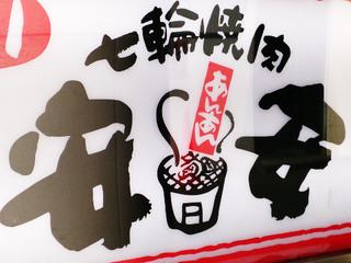 「七輪焼肉 安安」の看板イメージ