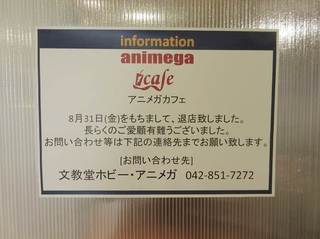 animega-cafe20180904_1.jpg