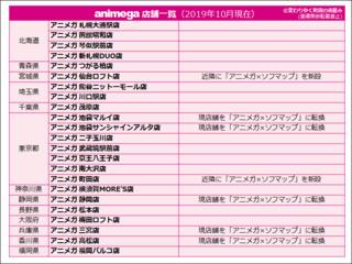 animega20191014_2.png