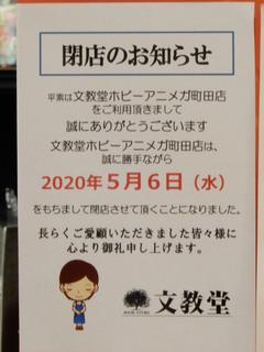 animega20200407_4.jpg