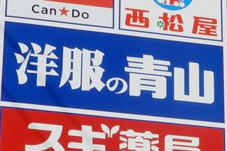 aoyama20201016.jpg