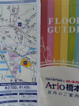 ario20100922_4.jpg