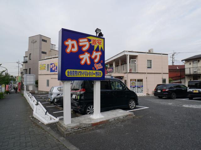 の 店 近く カラオケ
