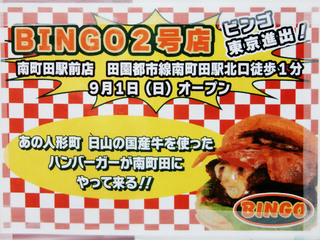 bingo20190831_1.jpg