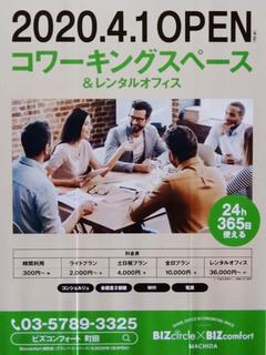 コワーキングスペース「BIZcomfort町田」のポスター