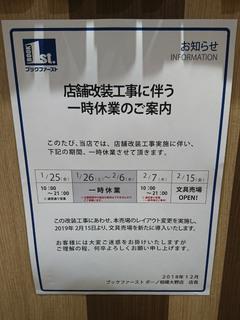 bono20190112_4.jpg
