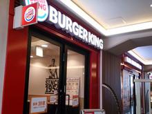 burgerking20160427.jpg