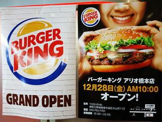 burgerking20181227_1.jpg