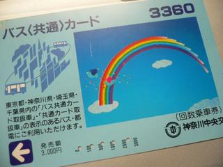 bus-card20091130.jpg