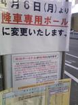bus20090402_2.jpg