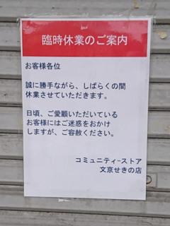 c-store20190303_3.jpg