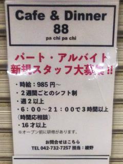 cafe-dinner88-20180106.jpg
