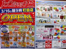cando-open20110316.jpg