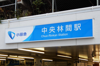chuorinkan20191118.jpg