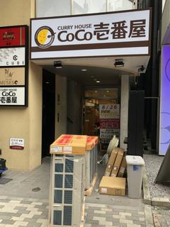cocoichi20190824_1.jpg