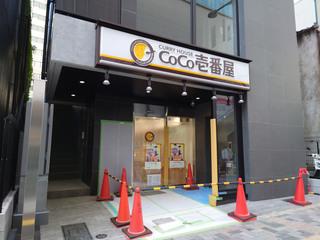 cocoichi20211002_1.jpg