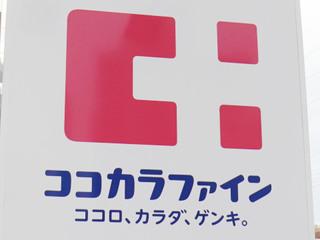 cocokara20200630_1.jpg